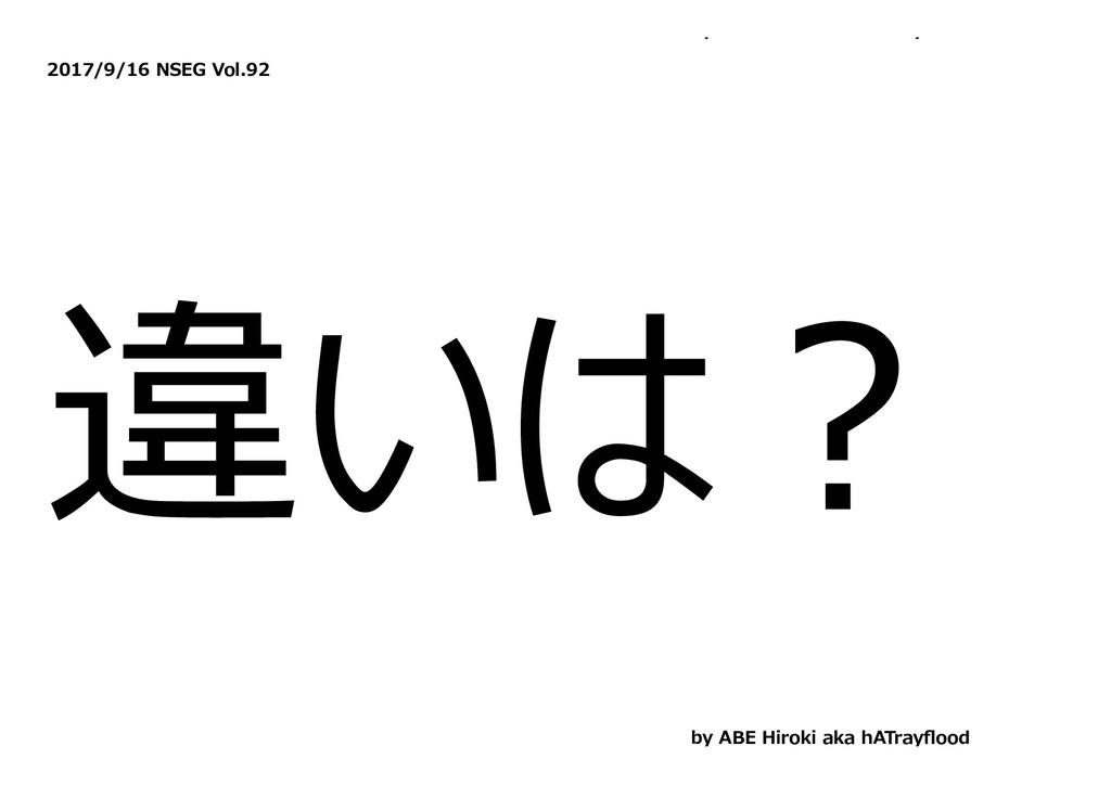 y y 2017/9/16 NSEG Vol.92 違いは︖ by ABE Hiroki ak...