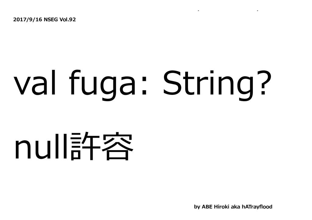 y y 2017/9/16 NSEG Vol.92 val fuga: String? nul...