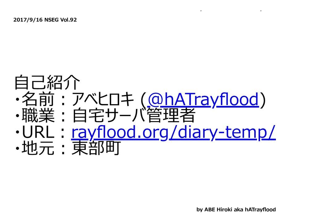 y y 2017/9/16 NSEG Vol.92 ⾃⼰紹介 ・名前︓アベヒロキ (@hATr...