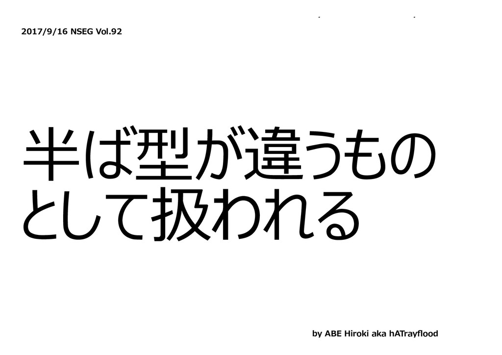 y y 2017/9/16 NSEG Vol.92 半ば型が違うもの として扱われる by A...