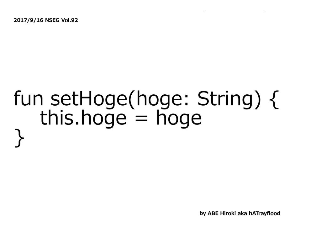 y y 2017/9/16 NSEG Vol.92 fun setHoge(hoge: Str...