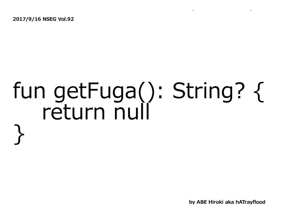 y y 2017/9/16 NSEG Vol.92 fun getFuga(): String...