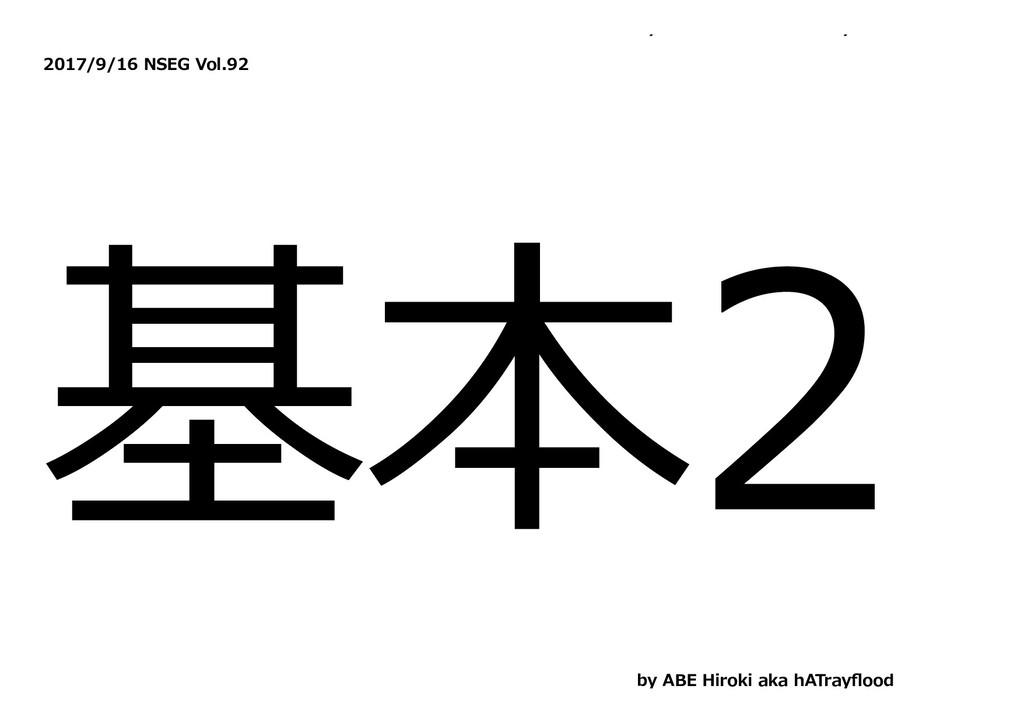 y y 2017/9/16 NSEG Vol.92 基本2 by ABE Hiroki aka...