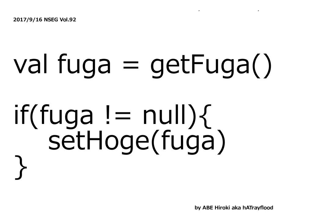 y y 2017/9/16 NSEG Vol.92 val fuga = getFuga() ...