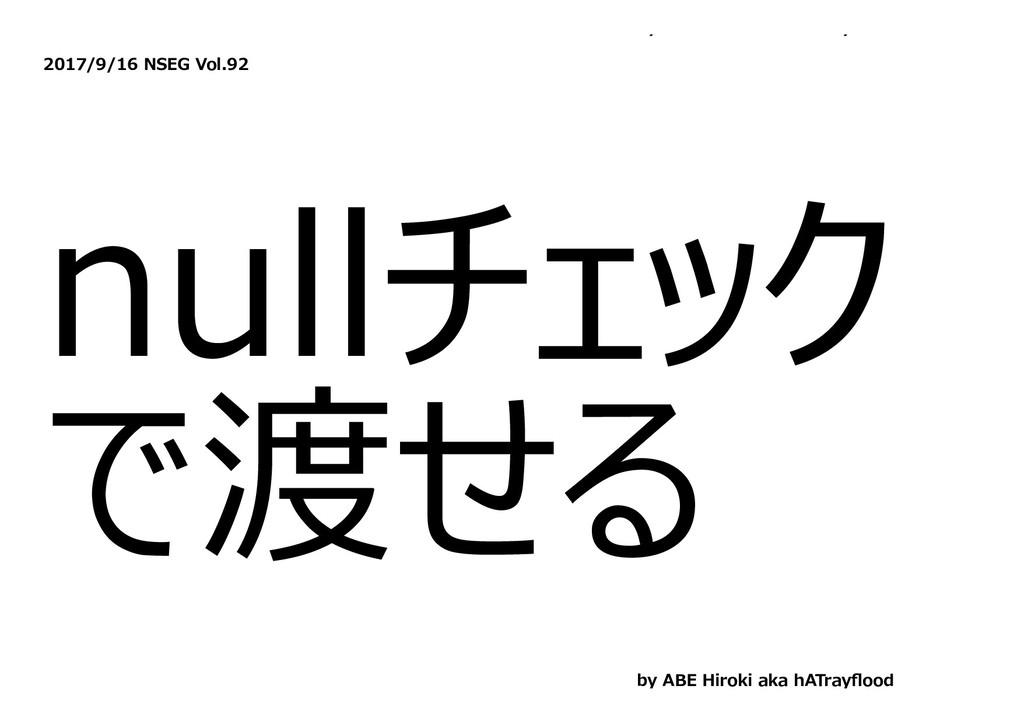 y y 2017/9/16 NSEG Vol.92 nullチェック で渡せる by ABE ...