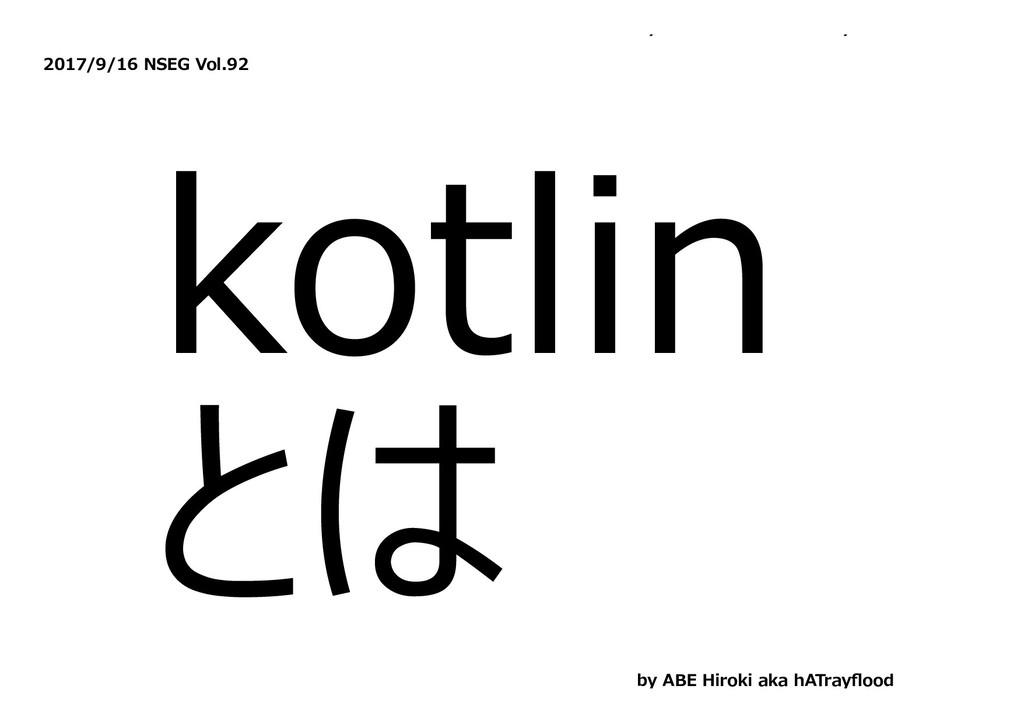 y y 2017/9/16 NSEG Vol.92 kotlin とは by ABE Hiro...
