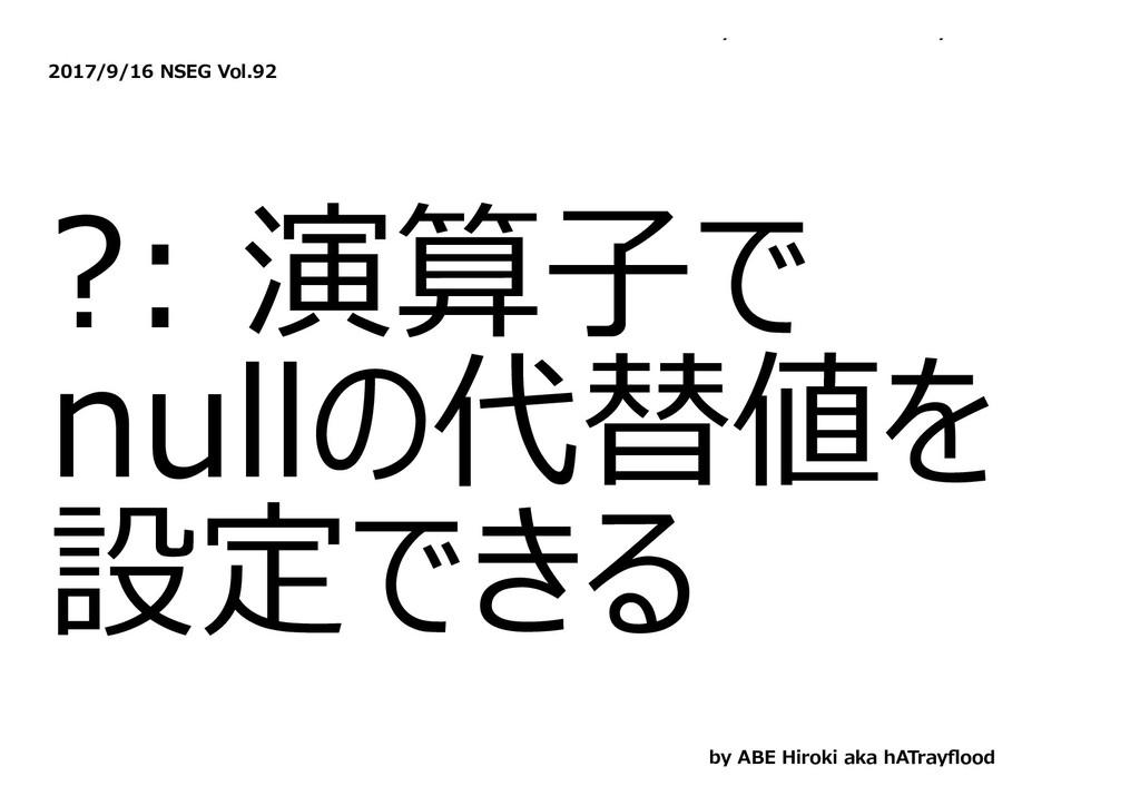 y y 2017/9/16 NSEG Vol.92 ?: 演算⼦で nullの代替値を 設定で...