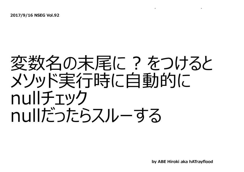 y y 2017/9/16 NSEG Vol.92 変数名の末尾に ? をつけると メソッド実...