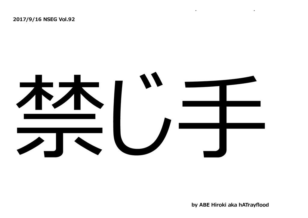 y y 2017/9/16 NSEG Vol.92 禁じ⼿ by ABE Hiroki aka...