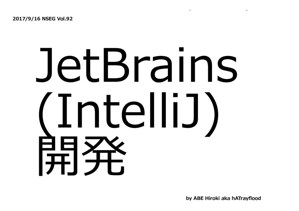 y y 2017/9/16 NSEG Vol.92 JetBrains (IntelliJ) ...