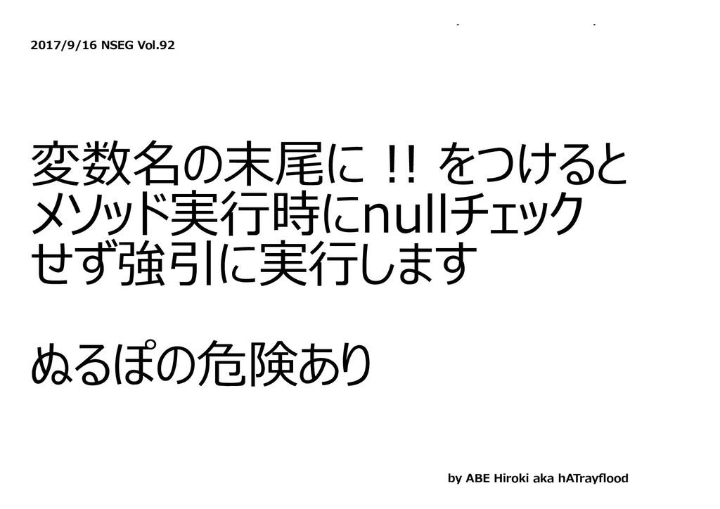 y y 2017/9/16 NSEG Vol.92 変数名の末尾に !! をつけると メソッド...