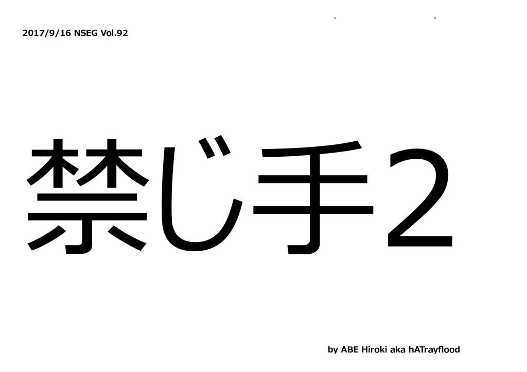 y y 2017/9/16 NSEG Vol.92 禁じ⼿2 by ABE Hiroki ak...