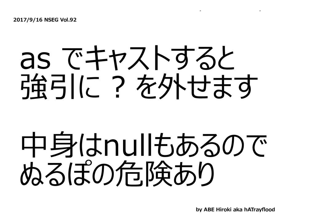 y y 2017/9/16 NSEG Vol.92 as でキャストすると 強引に ? を外せ...