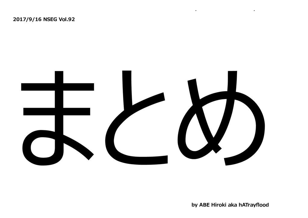 y y 2017/9/16 NSEG Vol.92 まとめ by ABE Hiroki aka...