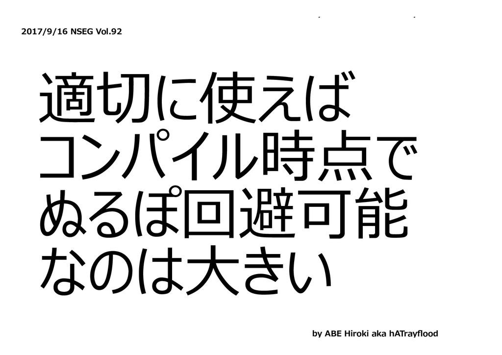 y y 2017/9/16 NSEG Vol.92 適切に使えば コンパイル時点で ぬるぽ回避...