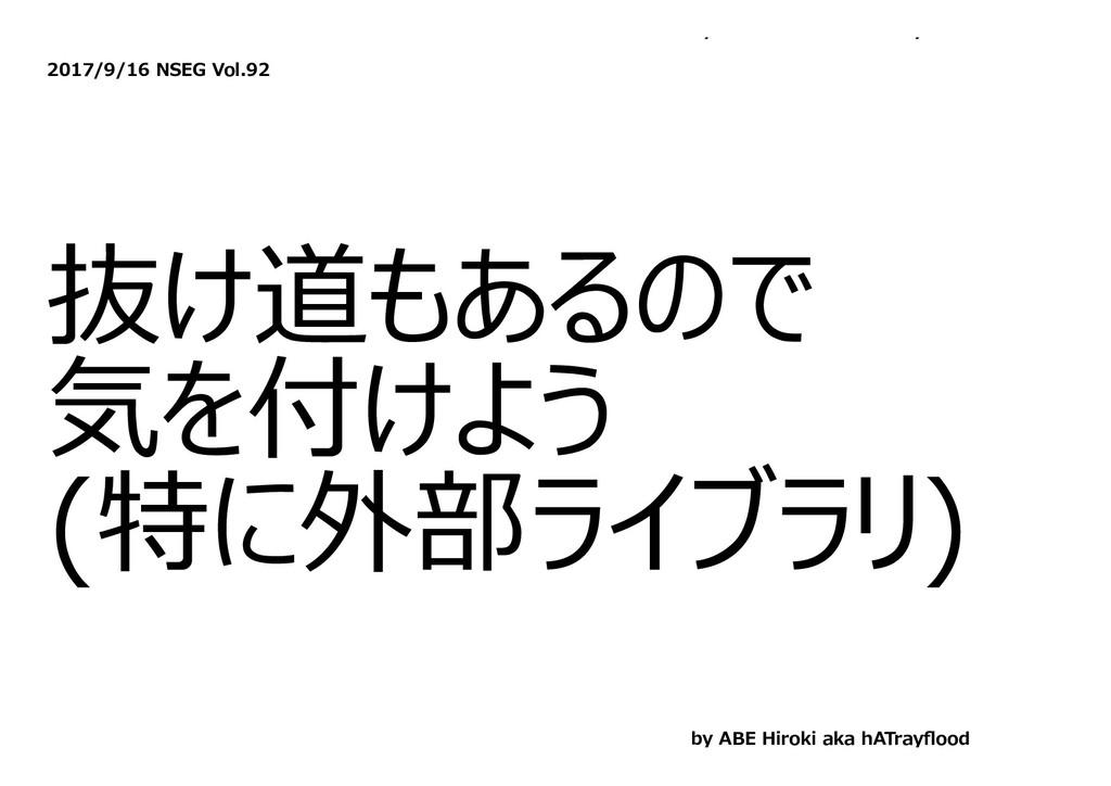 y y 2017/9/16 NSEG Vol.92 抜け道もあるので 気を付けよう (特に外部...