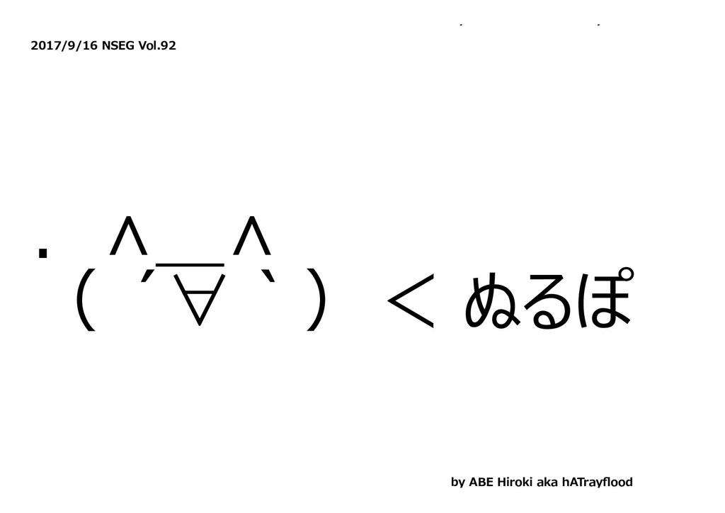 y y 2017/9/16 NSEG Vol.92 . ∧_∧ ( ´∀`)< ぬるぽ by ...