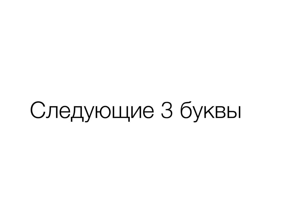 Следующие 3 буквы