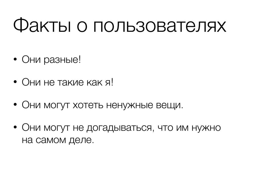 • Они разные! • Они не такие как я! • Они могут...