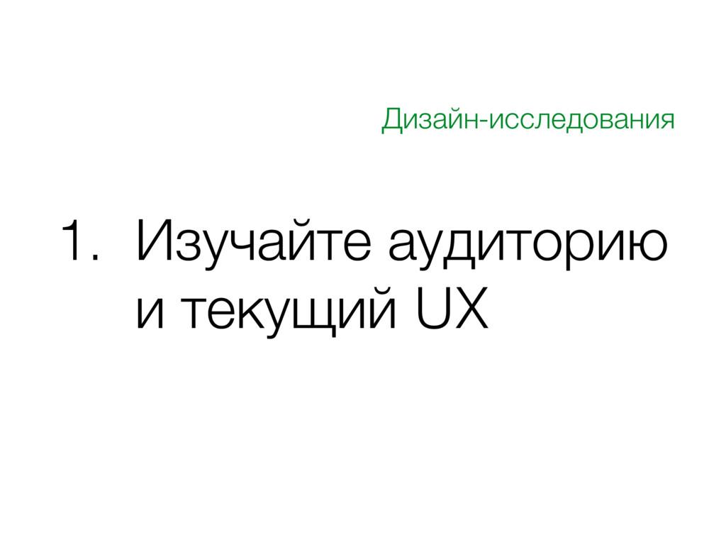 1. Изучайте аудиторию и текущий UX Дизайн-иссле...