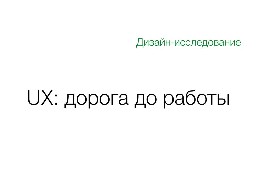 UX: дорога до работы Дизайн-исследование