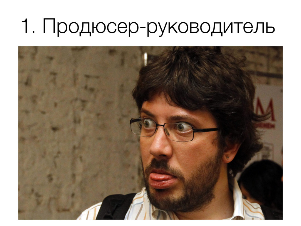 1. Продюсер-руководитель