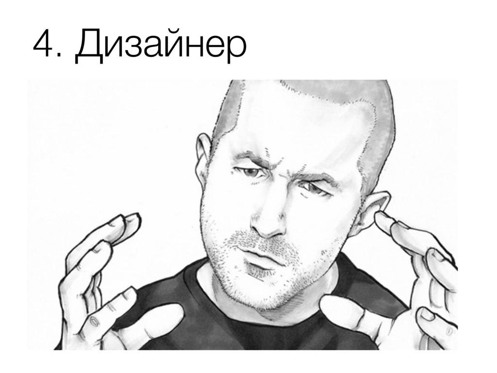 4. Дизайнер