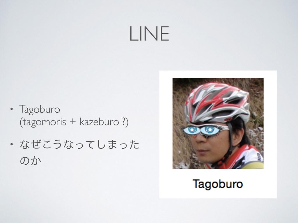 LINE • Tagoburo (tagomoris + kazeburo ?) • ͳͥ͜...