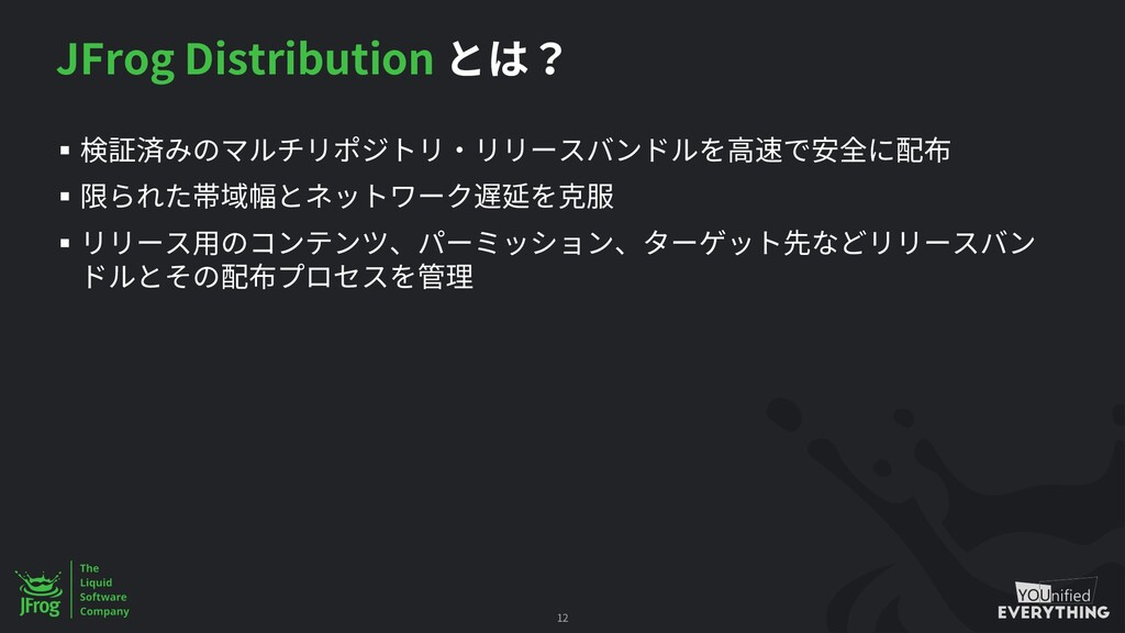 JFrog Distribution § § § 12