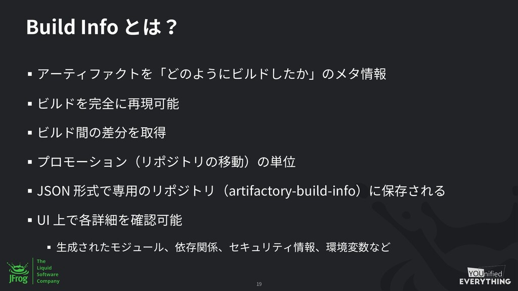 Build Info § § § § § JSON artifactory-build-inf...
