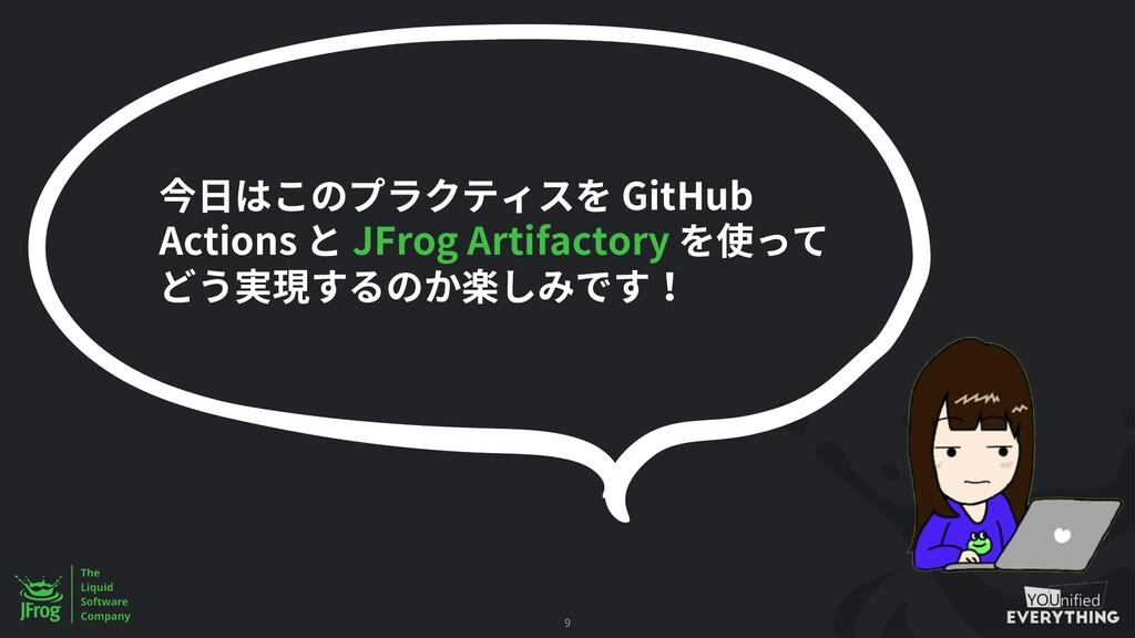 9 GitHub Actions JFrog Artifactory