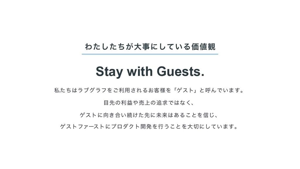 Θ ͨ ͠ ͨ ͪ ͕ େ  ʹ ͠ ͯ ͍ Δ Ձ  ؍ Stay with Guest...