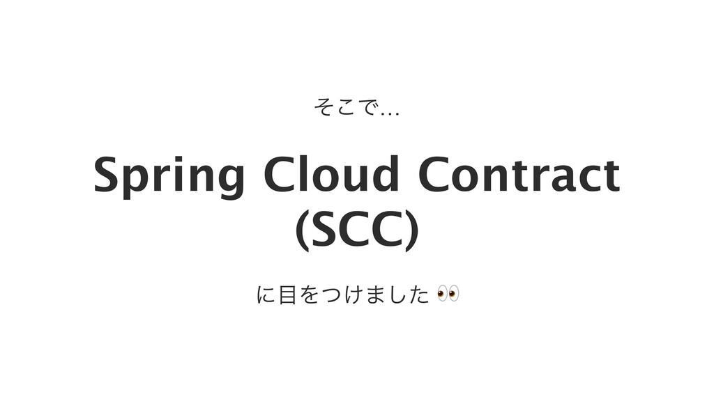 Spring Cloud Contract (SCC) ͦ͜Ͱ… ʹΛ͚ͭ·ͨ͠