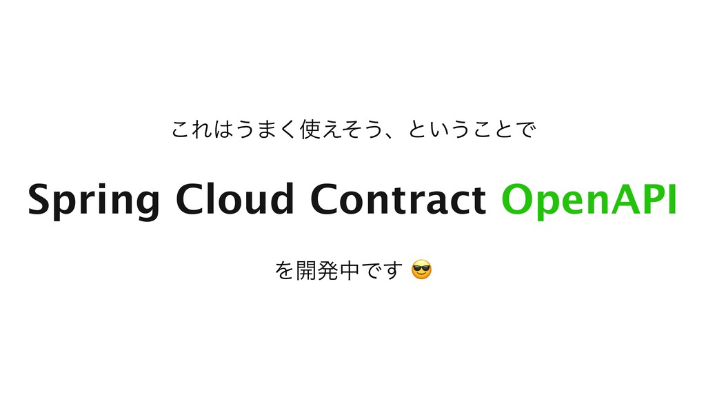 Spring Cloud Contract OpenAPI ͜Ε͏·͑ͦ͘͏ɺͱ͍͏͜ͱͰ...