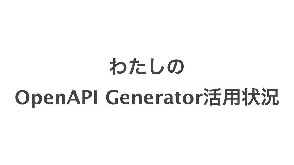 Θͨ͠ͷ OpenAPI Generator׆༻ঢ়گ
