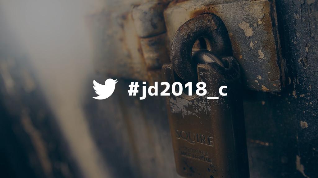 #jd2018_c