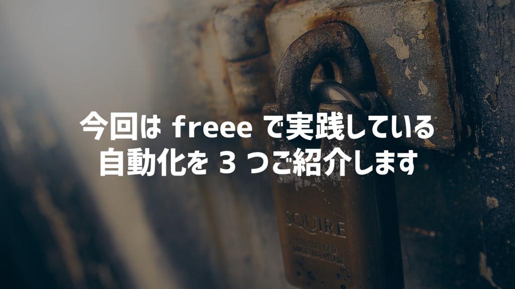 今回は freee で実践している 自動化を 3 つご紹介します
