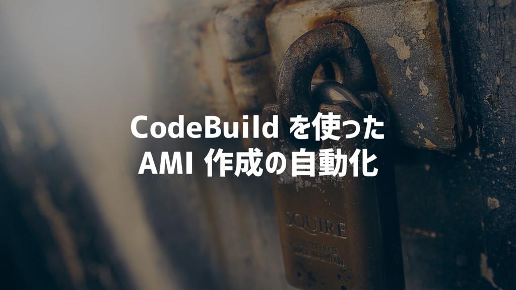 CodeBuild を使った AMI 作成の自動化