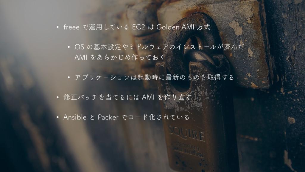 """w GSFFFͰӡ༻͍ͯ͠Δ&$(PMEFO"""".*ํࣜ w 04ͷجຊઃఆ..."""