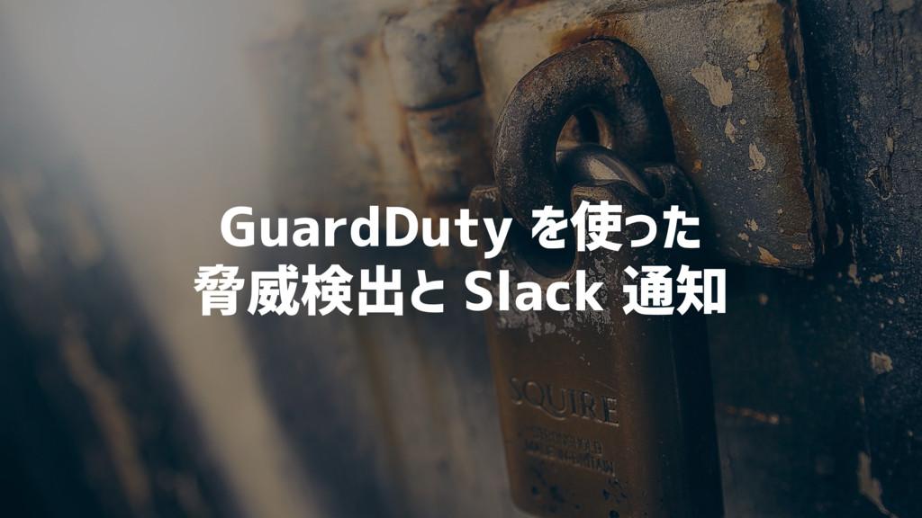 GuardDuty を使った 脅威検出と Slack 通知