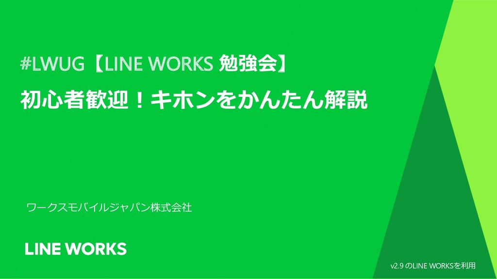 #LWUG【LINE WORKS 勉強会】 初⼼者歓迎︕キホンをかんたん解説 ワークスモバイル...