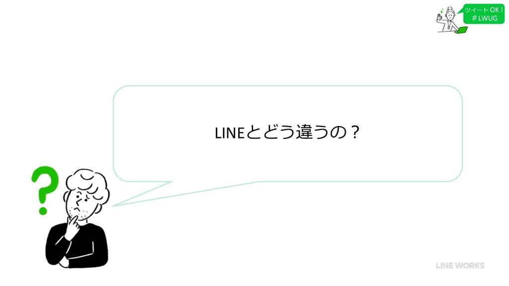 LINEとどう違うの︖ ツイート OK ! #LWUG