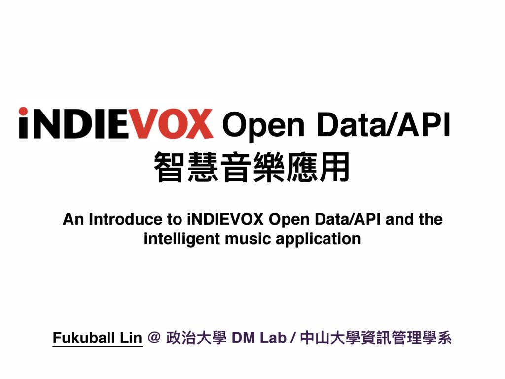 iNDIEVOX Open Data/API ฬ眻ᶪ禼䛑አ An Introduce to i...
