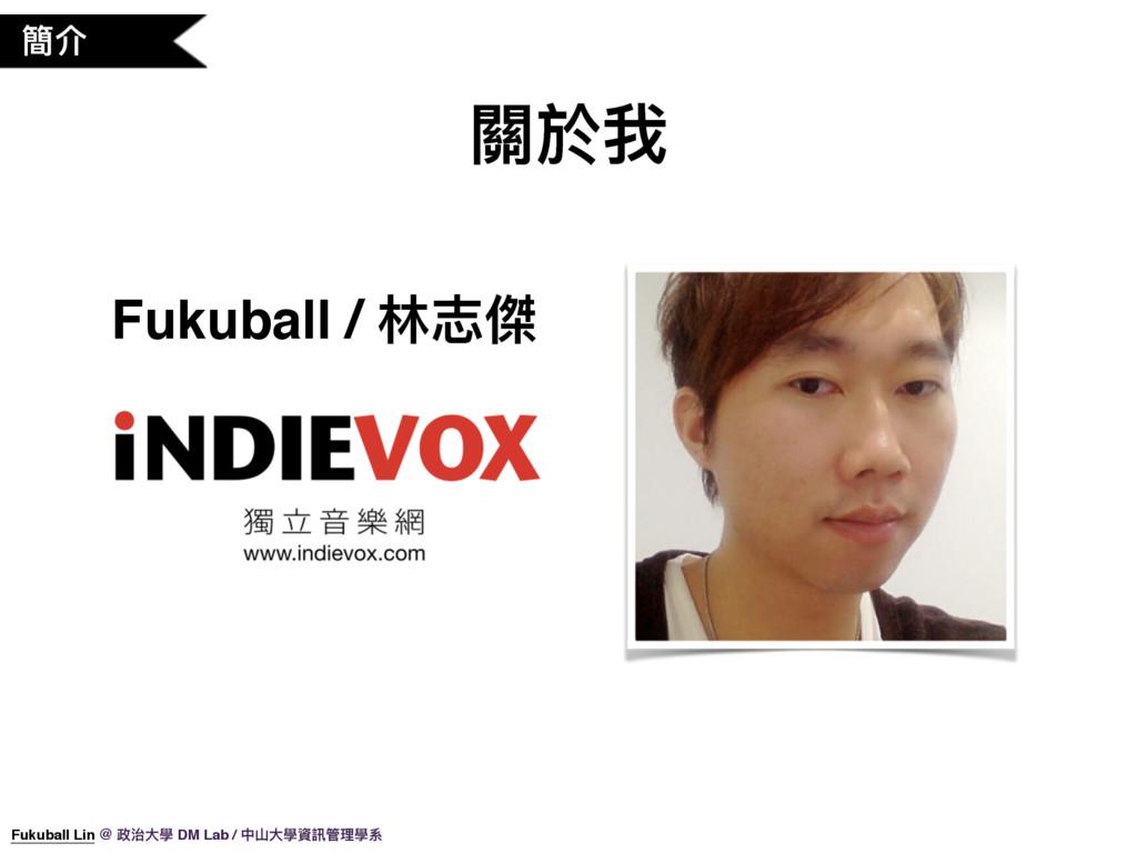 橕ෝ౯ Fukuball / ப猈 Fukuball Lin @ 硰လय़䋊 DM Lab /...