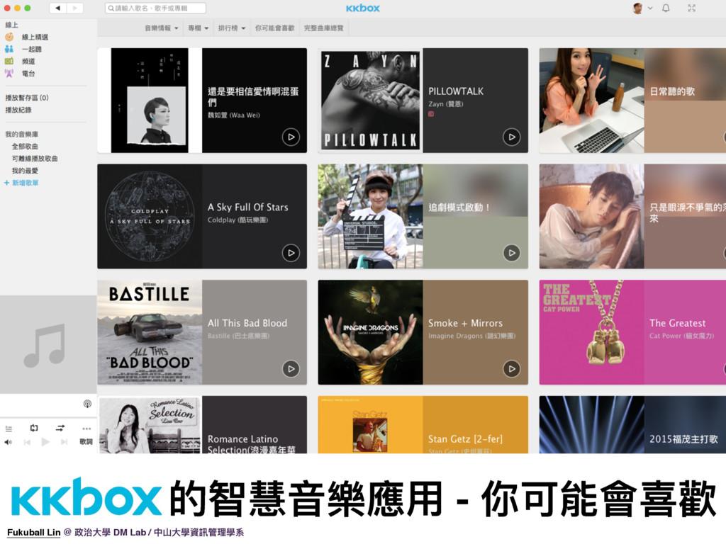 KKBOX ጱฬ眻ᶪ禼䛑አ - ֦ݢ胼䨝ࡅ稭 Fukuball Lin @ 硰လय़䋊 DM L...