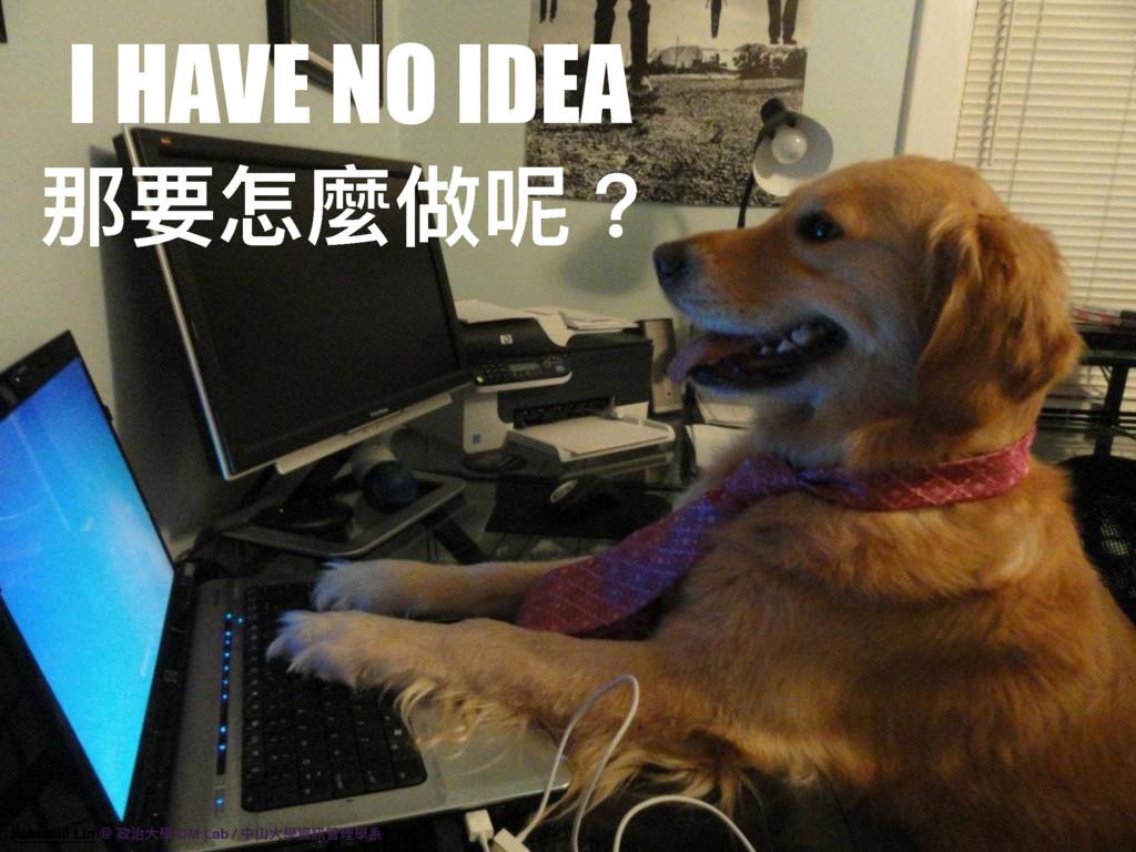 I HAVE NO IDEA ᮎᥝெ讕狶珌牫 Fukuball Lin @ 硰လय़䋊 DM L...