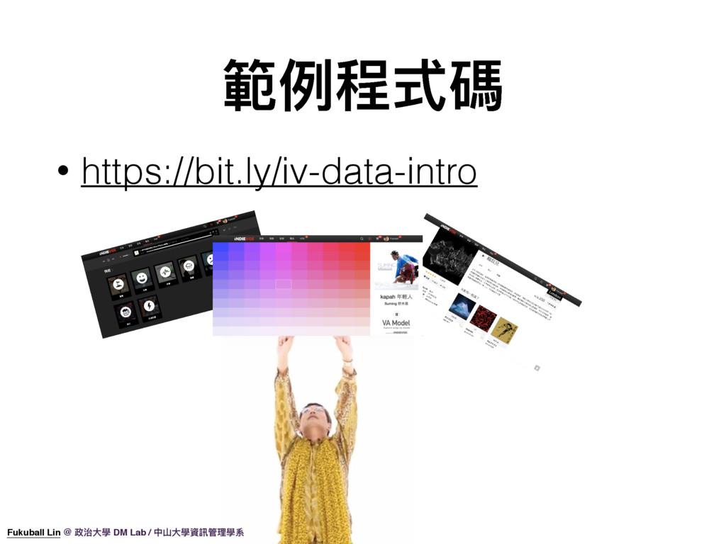 塅ֺ纷ୗ嘨 • https://bit.ly/iv-data-intro Fukuball L...