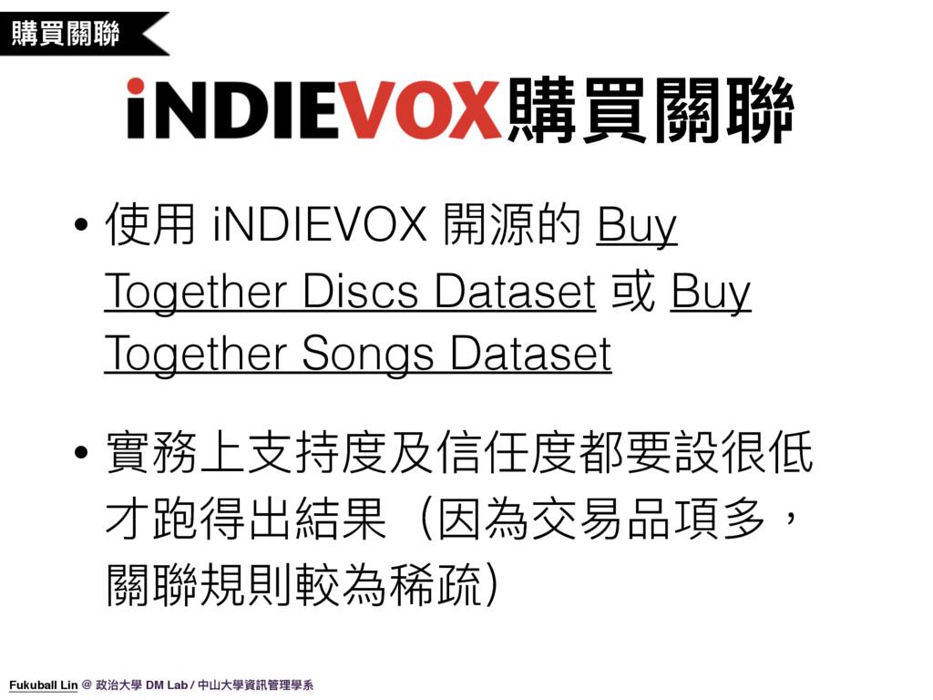 搳揮橕肥 iNDIEVOX 搳揮橕肥 • ֵአ iNDIEVOX 樄რጱ Buy Togeth...