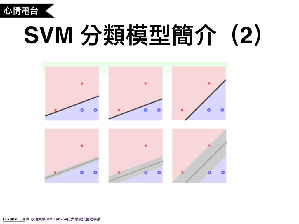 ஞ眐襎ݣ SVM 獤觊秇ࣳ墋Օҁ2҂ Fukuball Lin @ 硰လय़䋊 DM Lab /...
