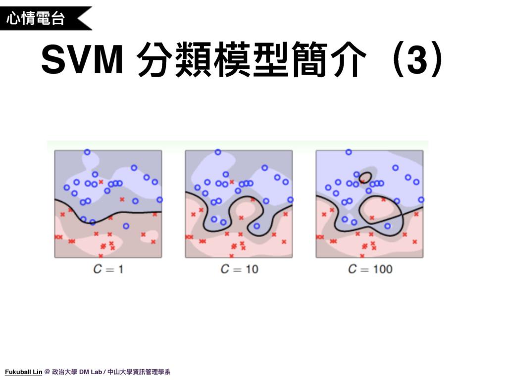 ஞ眐襎ݣ SVM 獤觊秇ࣳ墋Օҁ3҂ Fukuball Lin @ 硰လय़䋊 DM Lab /...